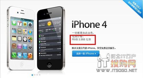 iPhone4 8G版在中国官网降价 现3988!