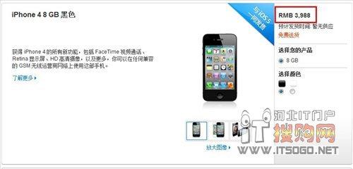 黑白iPhone4 8G均是降到了3988元